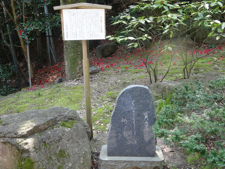 漱石碑.jpg